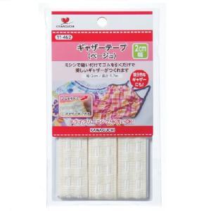 TK KAWAGUCHI ギャザーテープ ベージュ 幅2cm 1.7m 3個セットのお得なお値段です。 手芸 手作り 洋裁|hatawa-koko