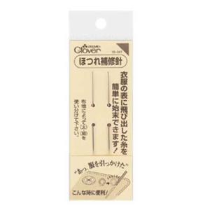 クロバー 縫い針 クロバー ほつれ補修針 2本入 18-641 Clover 針 手芸 洋裁