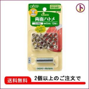 Clover クロバー 両面ハトメ 5mm ニッケル 26-344 手芸 手作り 洋裁|hatawa-koko