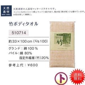 竹ボディタオル 天然素材の入浴用マッサージタオル 綿100% お肌を美しく健康に 手芸 手作り 洋裁|hatawa-koko