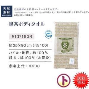 緑茶ボディタオル 天然素材の入浴用マッサージタオル 綿100% お肌を美しく健康に 手芸 手作り 洋裁|hatawa-koko