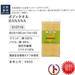 ボディタオル BANANA 天然素材の入浴用マッサージタオル 綿100% お肌を美しく健康に 手芸 手作り 洋裁|hatawa-koko