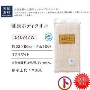 健康ボディタオル 天然素材の入浴用マッサージタオル 綿100% お肌を美しく健康に 手芸 手作り 洋裁|hatawa-koko