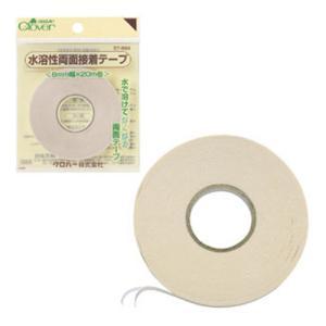 クロバー 水溶性両面接着テープ 6mm幅×20m巻 57-899  手芸 手作り 洋裁布と布の仮止め...