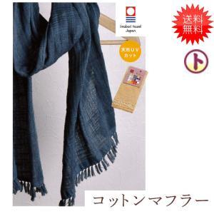 コットンマフラー 天然UVカット お色をお選びください 今治ブランド 手芸 手作り 洋裁|hatawa-koko