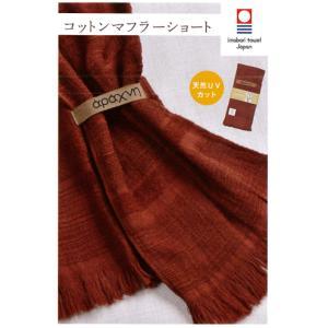 コットンマフラー 天然UVカットショートマフラー お色をお選びください 今治ブランド 手芸 手作り 洋裁|hatawa-koko