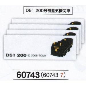 Pioneer パイオニア プラレールシリーズ まいネーム D51200号機蒸気機関車 1袋4枚入が...