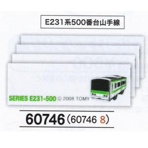 Pioneer パイオニア プラレールシリーズ まいネーム E231系500番台山手線 1袋4枚入が...