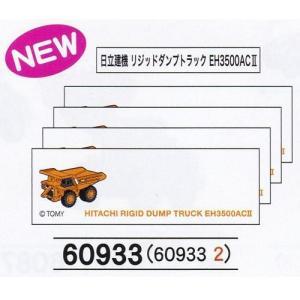 Pioneer パイオニア トミカシリーズ まいネーム 日立建機リジッドダンプトラックEH3500 ...