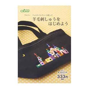 クロバー作品本 《クロバーフェルトパンチャーを使って 羊毛刺しゅうをはじめよう》 手芸 手作り 洋裁|hatawa-koko