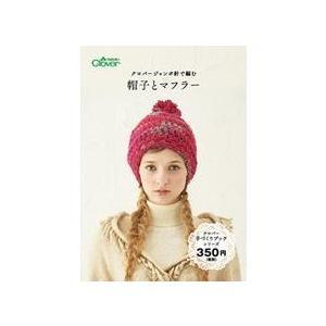 クロバー作品本 《クロバージャンボ針で編む帽子とマフラー》 71-390 手芸 手作り 洋裁|hatawa-koko