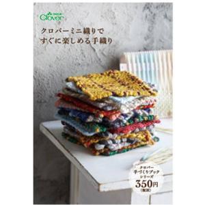 クロバー作品本《クロバーミニ織りで すぐに楽しめる手織り》 手芸 手作り 洋裁|hatawa-koko