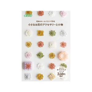 クロバー作品本 花あみルーム ミニで編む 《小さなお花のアクセサリーと小物》 手芸 手作り 洋裁|hatawa-koko