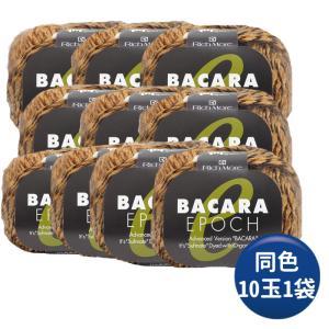 RICHMORE リッチモア バカラ エポック BACARA EPOCH 同色10玉1袋のお値段です 毛糸 手芸 手作り 洋裁 hatawa-koko