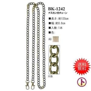 INAZUMA ナスカン付チェーン 鎖 長さ約120cm お色はアンティークゴールドのみ 手芸 手作り 洋裁|hatawa-koko