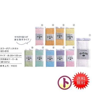 肌にやさしい植物性 カラーボディタオル お色をお選びください 軽くて強く適度なマッサージ&ピーリング効果 手芸 手作り 洋裁|hatawa-koko