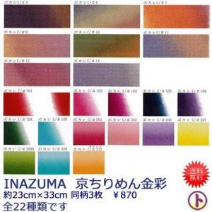 INAZUMA 京ちりめん ボカシ 約23cm×33cmカット 同色3枚セットのお値段です お色をお選びください 手芸 手作り 洋裁|hatawa-koko