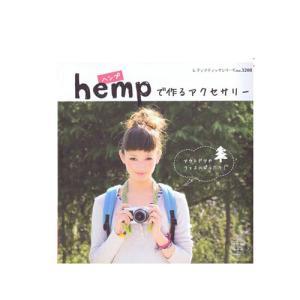 hempで作るアクセサリー 作品本 手芸本ゆうパケットMA 手芸 手作り 洋裁 hatawa-koko