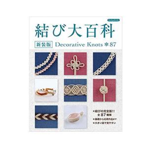 結び大百科 BQ4422 作品本 手芸本ゆうパケットMA 手芸 手作り 洋裁|hatawa-koko
