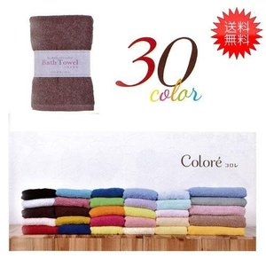 Colore コロレ バスタオル 30colorセット 各色 1枚セット 手芸 手作り 洋裁|hatawa-koko