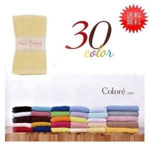 Colore コロレ フェイスタオル 30colorセット 各色 1枚セット 手芸 手作り 洋裁|hatawa-koko