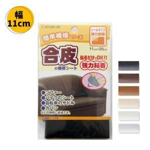 キャプテン 合皮の補修シート 巾11cm×20cm シールタイプ 強力接着 お色をお選びください 補修 革 皮 レザー 穴 破れ