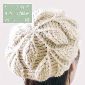 編み物キット 1玉で編める リーフ柄の引き上げ編みベレー帽 編み図付 アルパカレジェーロ ハマナカ