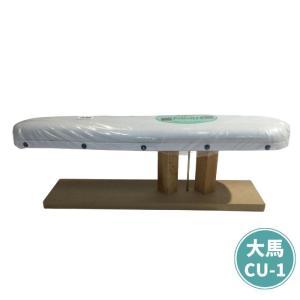 仕上げ馬 固定式 大馬 CU-1宅急便 手芸 手作り 洋裁 和裁 hatawa-koko
