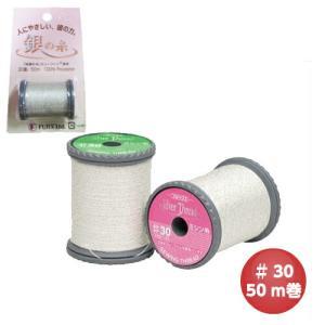 フジックス 銀の糸 30番 50m 抗菌、防臭、帯電防止機能 3個セットのお値段です 手芸 手作り 洋裁|hatawa-koko