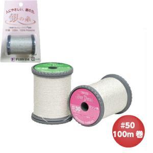 フジックス 銀の糸 50番 100m 抗菌、防臭、帯電防止機能 3個セットのお値段です 手芸 手作り 洋裁|hatawa-koko