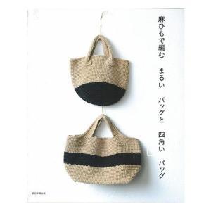 ゆうパケまたは定形外 ハマナカ Hamanaka 作品集 麻ひもで編むまるいバッグと四角いバッグ 公...