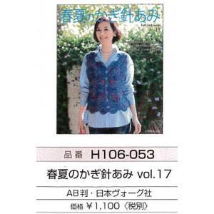 春夏のかぎ針あみVOL.17 AB判 日本ヴォーグ社 手芸 手作り 洋裁|hatawa-koko