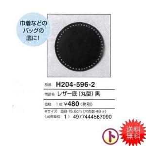 ゆうパケットまたは定形外郵便 Hamanaka ハマナカ レザー底 丸型 黒 手芸 手作り 洋裁|hatawa-koko