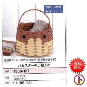 Hamanaka 手芸パック h360-137 エコクラフト手芸 ハムスターの小物入れ 手芸 手作り 洋裁|hatawa-koko