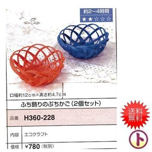 Hamanaka 手芸パック h360-228 エコクラフト手芸 ふち飾りのぷちかご(2個セット) 手芸 手作り 洋裁|hatawa-koko