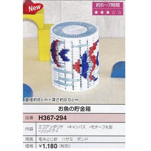 Hamanaka 手芸パック 楽しいこども手芸 お魚の貯金箱 ゆうパケまたは定形外 貯金箱 手芸 手作り 洋裁|hatawa-koko