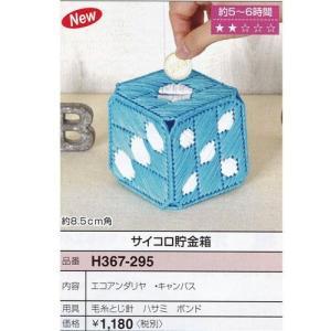 Hamanaka 手芸パック 楽しいこども手芸 サイコロ貯金箱 ゆうパケまたは定形外 貯金箱 サイコロ 手芸 手作り 洋裁|hatawa-koko
