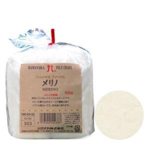 Hamanaka ハマナカ フェルト羊毛 ナチュラル メリノ定形外郵便