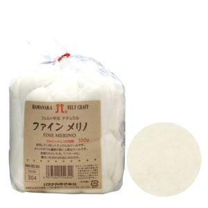Hamanaka ハマナカ フェルト羊毛 ナチュラル ファインメリノ定形外郵便