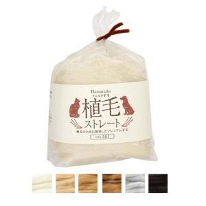 ハマナカ Hamanaka リアル羊毛フェルト 植毛ストレート 同色3個セットのお値段です。 6色か...