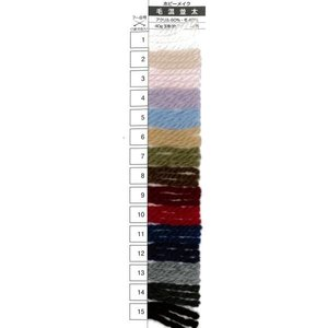 ハマナカ 毛混並太 ホビーメイク 45g 約75m アクリル60% 毛 40%  棒針7-8号  同色10玉入り1袋価格 手芸 手作り 洋裁|hatawa-koko