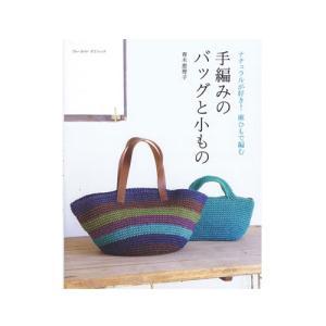 手編みのバッグと小もの 作品本 手芸本ゆうパケットMA 手芸 手作り 洋裁|hatawa-koko