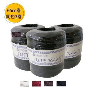 メルヘンアート ジュートラミー 約65m玉巻 552-555 同色3玉セットのお値段です 手芸 手作り 洋裁|hatawa-koko