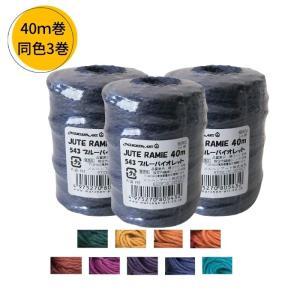 メルヘンアート ジュートラミー 約40m玉巻 531-545 同色3玉セットのお値段です 手芸 手作り 洋裁|hatawa-koko