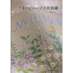 戸塚刺繍 本 リネンにハーブの花刺繍 3 AB判 72ページ 27点掲載 手芸 手作り 洋裁|hatawa-koko