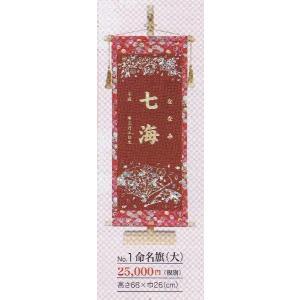 命名旗 大 金文字高さ68*巾26cmお届けまでに2週間ほどかかります雛祭り 雛人形 桃の節句 三月三日|hatawa-koko