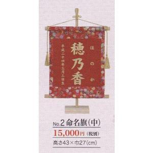 命名旗 中 金文字高さ43*巾27cmお届けまでに2週間ほどかかります雛祭り 雛人形 桃の節句 三月三日|hatawa-koko