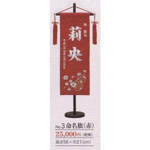 命名旗 赤 刺繍高さ56*巾21cmお届けまでに2週間ほどかかります雛祭り 雛人形 桃の節句 三月三日|hatawa-koko