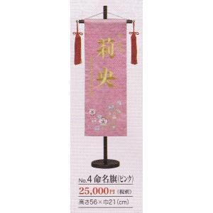 命名旗 ピンク 刺繍高さ56*巾21cmお届けまでに2週間ほどかかります雛祭り 雛人形 桃の節句 三月三日|hatawa-koko