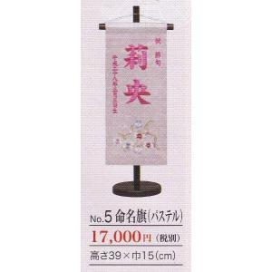 命名旗 パステル 刺繍高さ39*巾15cmお届けまでに2週間ほどかかります雛祭り 雛人形 桃の節句 三月三日|hatawa-koko